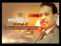 Interview with M. A. Yousuf Ali | Aliyude Yathrakal | അലിയുടെ യാത്രകള്‍ | 19 Aug 2016