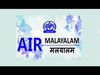 All India Radio Malayalam Live Streaming Online - AIR Malayalam