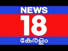 News 18 Keralam